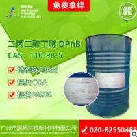 二丙二醇丁醚DPnB 促销涂料/油墨/专用溶剂 工业级二丙二醇丁醚