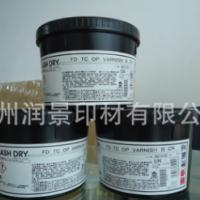 供应日本东洋 胶印UV光固化光油,印卡行业用上光油,高耐摩耐刮