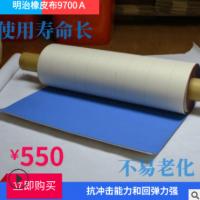 现货供应明治9700A橡皮布 明治橡皮布 耐印橡皮布