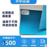 供应优质日本明治9810A橡皮布 全气垫式橡皮布 可自由裁剪