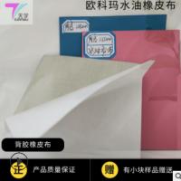 批发水油胶布 背胶水油橡皮布 可送样品 厂家直发