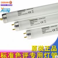 欧司朗D50灯管L58W/950对色灯管58W看色显色仪器灯管