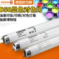 OSRMA欧司朗L18W36W58W/950看色台灯管D50印刷厂照明对色灯