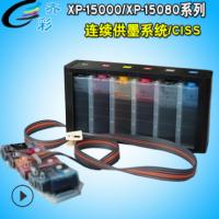 连供墨盒XP-15000 15010 15080连续供墨系统 连供无需芯片带刷机