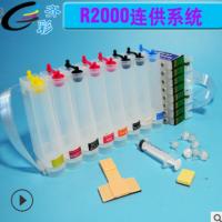 连供适用于爱普生R2000连供 CISS 连续供墨系统 T1590空连供
