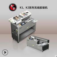 彩霸CB-K2全自动无线胶装机文本自动装订触摸屏控制