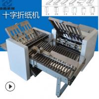 全自动十字折页机 全自动折纸机 自动折纸机 说明书折叠机