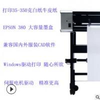 汉邦服装绘图仪 喷墨打印机 连供喷墨绘图仪 H6Pro