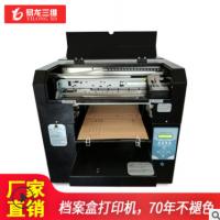 博易创 档案盒高速打印 档案盒脊背 DN9908 DN9905 档案盒打印机