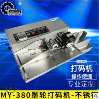 供应MY-380墨轮打码机 单向分页打码机 打印日期机器(不锈钢)