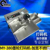 供应MY-380墨轮打码机单向分页打码机打印日期机器(加宽不锈钢)