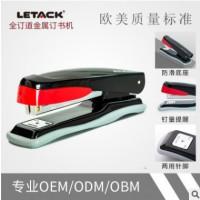 利尔达MS-278中型订书机耐用金属装订机办公文具礼品可定制颜色
