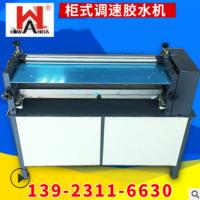 柜式调速胶水机 涂胶机 刷胶机 滚胶机 上胶机 打胶机 白胶机