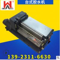 台式胶水机 涂胶机 刷胶机 滚胶机 上胶机 过胶机 白胶机