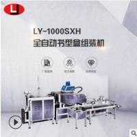 LY-1000SXH全自动书型盒组装机 四面包皮壳机 封面贴合 折边机