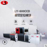 【力顺源】供应LY-600CCD自动送纸上糊机 半自动皮壳机流水线