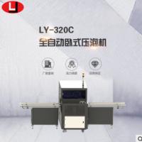 厂家直销全自动卧式压泡机 双倍速度全自动四边包皮壳机终身维护