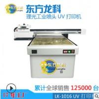 玩具手机壳水杯皮革冲浪板PVC亚克力UV打印机UV平板打印机