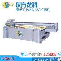 DIY艺术玻璃UV打印机 亚克力uv打印机 uv2513打印机