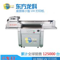小型UV打印机源厂定制服装行李箱手提包UV万能打印机