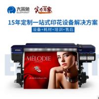 爱普生S80680皮革印花打印机EPSON弱溶剂广告喷绘写真机质量稳定