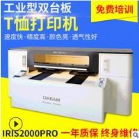 IRIS2000PRO数码印花机t恤打印机服装热转印机双台板布料打印机X5