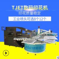 杭州宏华数码T恤椭圆数码印花机印刷机 T恤八爪鱼数码印花圆盘机