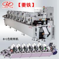 间歇式轮转机 多色 凸版印刷机