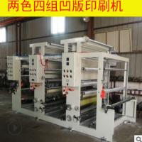 厂家直销定制双色凹版印刷机 单放单收高速薄膜两色印刷机