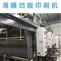 直销BOPP薄膜凹版印刷机 双哄道烘干 六色八组自动张力