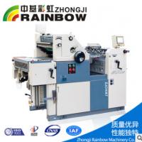 【胶印机】,全自动六开胶印机,平版机型,ZJ47I【中基彩虹】