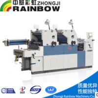【胶印机】四开打码胶印机,多功能双色印刷胶印机【中基彩虹】