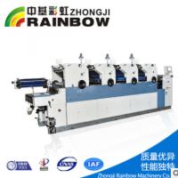 山东中基彩虹胶印机,四色机,效率高,印刷质量清晰