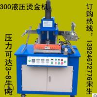 直销 300型大压力液压 烫金机 液压压痕机 油压烫印机 热转印机