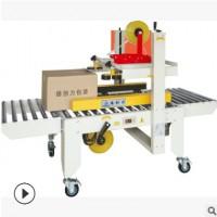 德创力厂家供应纸箱自动成型封底机 全自动开箱封箱机