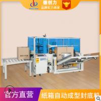 德创力纸箱自动成型封底机 自动开箱机 广州封箱机厂家非标定制