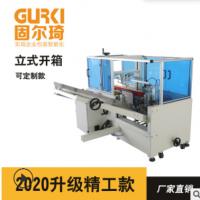 固尔琦厂家直销深圳立式开箱机全自动纸箱成型机瓦楞箱子开箱机