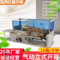 厂家直销广东纸箱开箱机非标胶带成型封底一体机气动自动开箱机