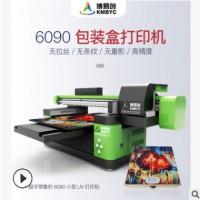 个性化定制手机壳加工设备 光油浮雕UV平板打印机 亚克力UV印花机