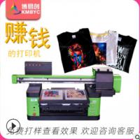 厂家直销短袖印花机 高利润博易创T恤打印机 服装数码印花机 创业