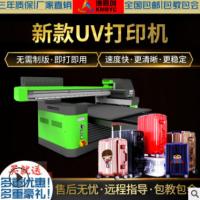 江西印花行李箱数码印刷机 uv打印机 亚克力 3d打印机器 赚钱机器
