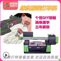 创业好项目纺织品定制图案打印彩绘机 数码直喷印花加工T恤打印机