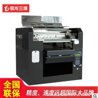 A3印花机器个性定制来图定制 平板打印机 品牌服装图案小型印刷机