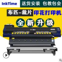 大幅面打印机 热转印大幅面打印机 热升华4720高速大幅面打印机