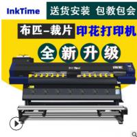 热转印打印机 宽幅喷墨热转印打印机 全新4720三喷头热转印打印机