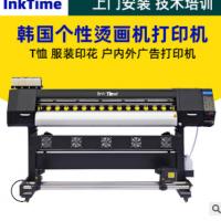 烫画打印机 数码服装韩国烫画打印机 热转印膜专用印花烫画打印机