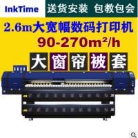 热升华打印机 大窗帘印花热升华打印机 数码印刷转印热升华打印机