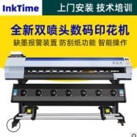数码印刷机 InkTime印花数码印刷机 4720双头高速升华数码印刷机