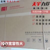 厂家直销华光TP-H热敏CTP版材 高质量中长单印刷 厚度0.15MM