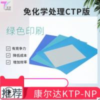 供应康尔达环保绿色免冲洗版 KTP-NP 免化学处理CTP版